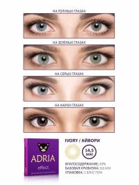 Adria Effect (2 линзы)