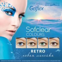 SOFCLEAR от Gelflex (квартальные)