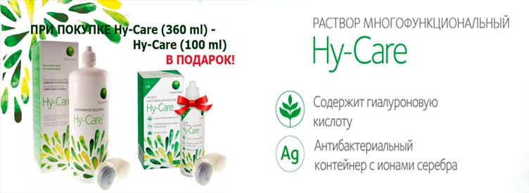 hy-care-promo_opt